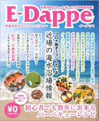 E-dappe2021natu.png