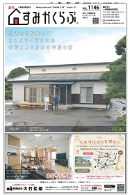 sumika-201029.jpg